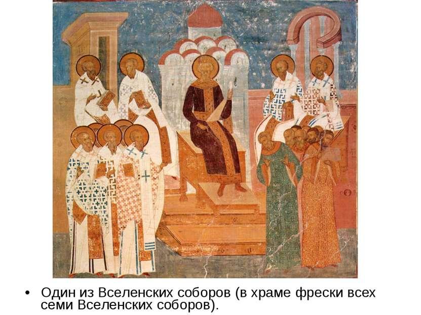 Один из Вселенских соборов (в храме фрески всех семи Вселенских соборов).