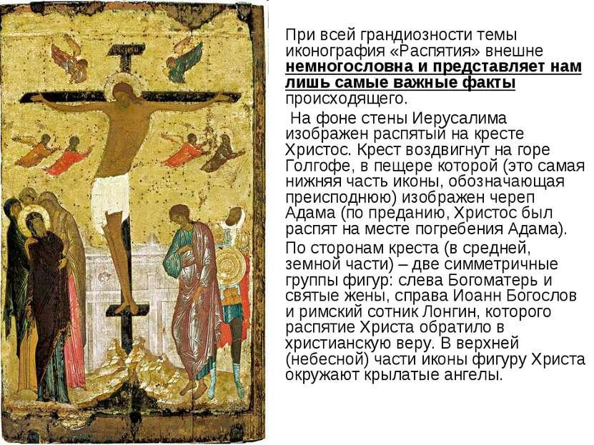 При всей грандиозности темы иконография «Распятия» внешне немногословна и пре...