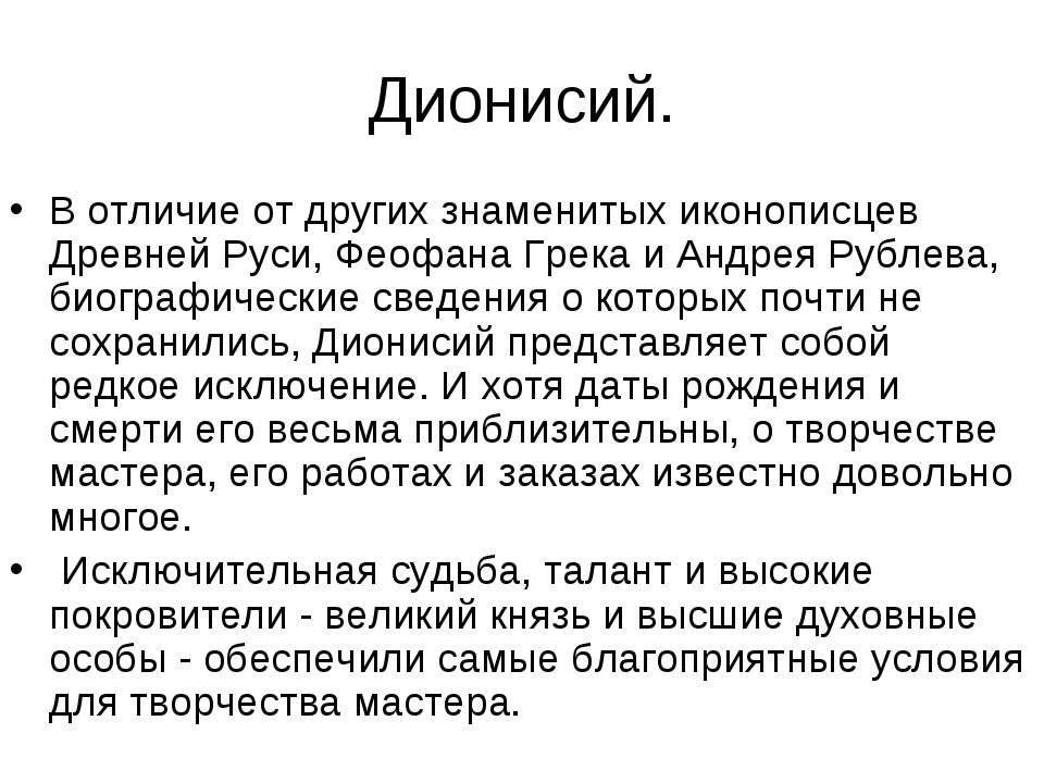 Дионисий. В отличие от других знаменитых иконописцев Древней Руси, Феофана Гр...