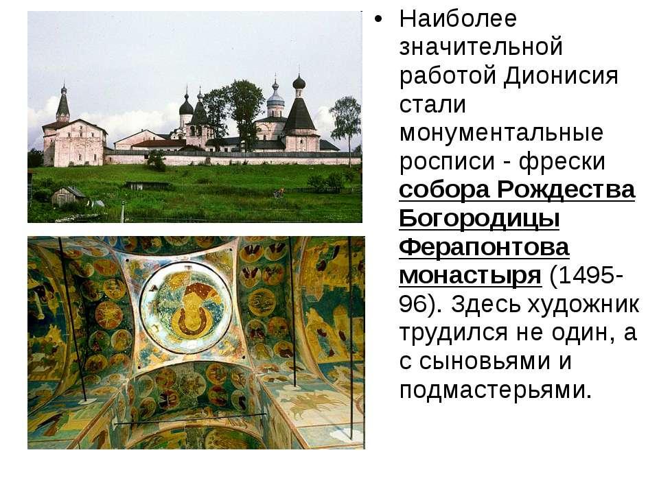 Наиболее значительной работой Дионисия стали монументальные росписи - фрески ...