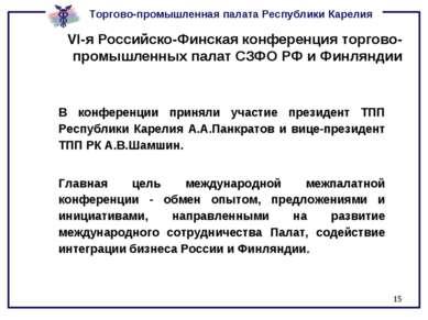 * VI-я Российско-Финская конференция торгово-промышленных палат СЗФО РФ и Фин...