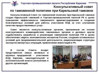 * Консультативный совет по таможенной политике при Карельской таможне Консуль...