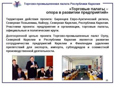 * Территория действия проекта: Баренцев Евро-Арктический регион, Северная Пох...