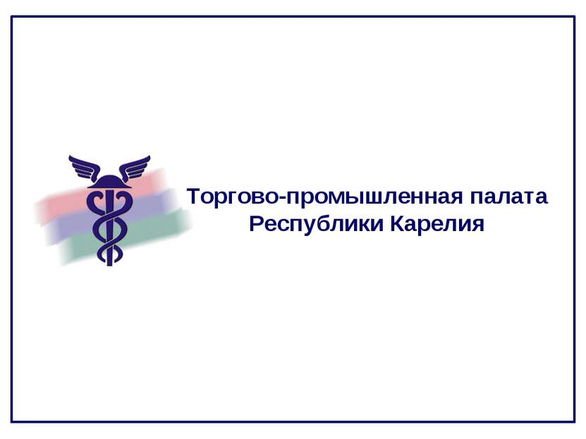 Торгово-промышленная палата Республики Карелия