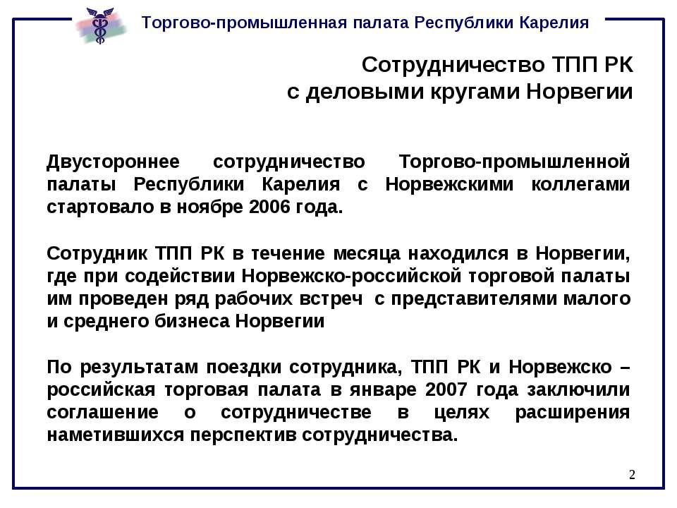 * Сотрудничество ТПП РК с деловыми кругами Норвегии Двустороннее сотрудничест...