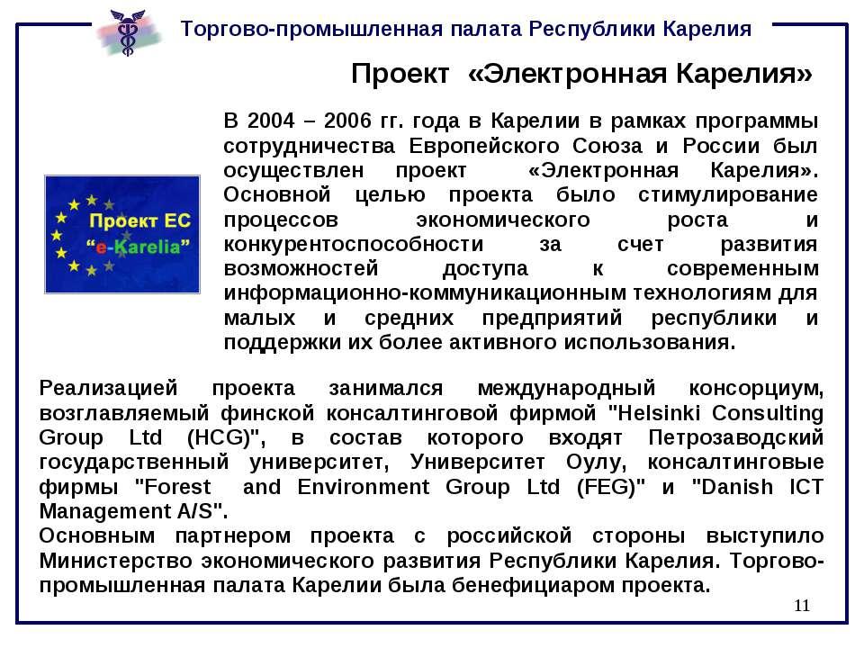 * Проект «Электронная Карелия» Реализацией проекта занимался международный ко...
