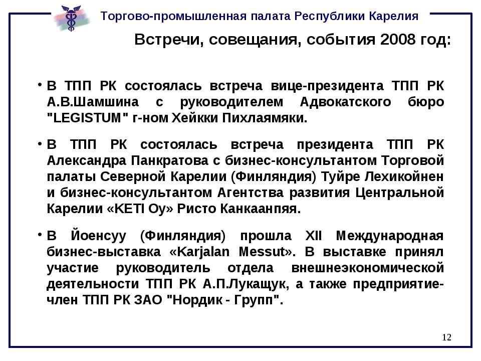 * Встречи, совещания, события 2008 год: В ТПП РК состоялась встреча вице-през...
