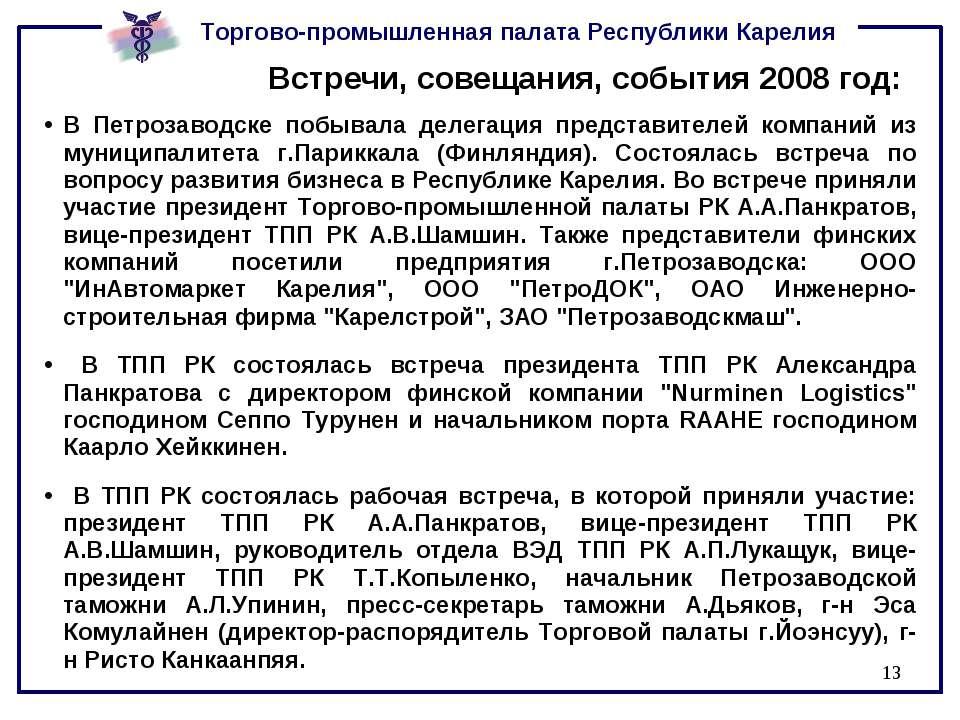 * Встречи, совещания, события 2008 год: В Петрозаводске побывала делегация пр...