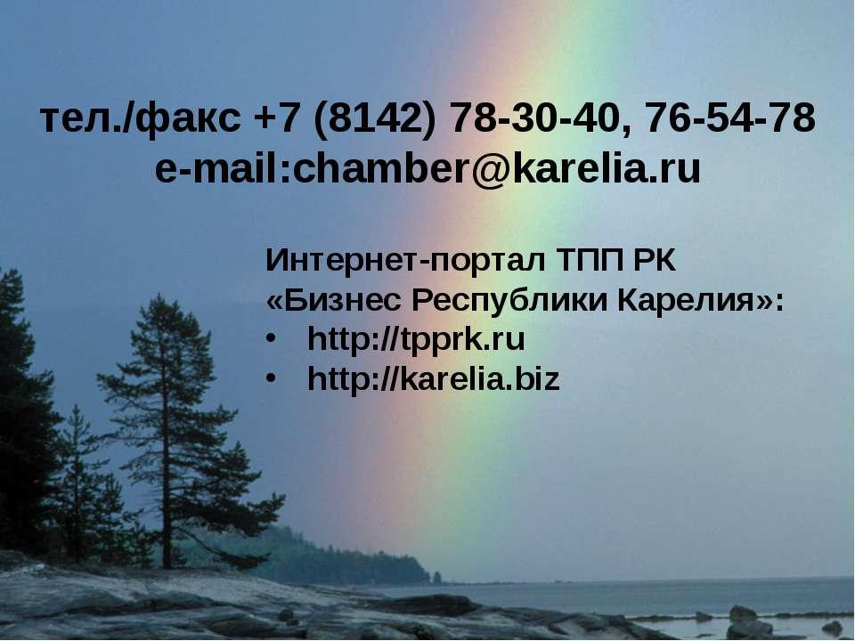 * Интернет-портал ТПП РК «Бизнес Республики Карелия»: http://tpprk.ru http://...