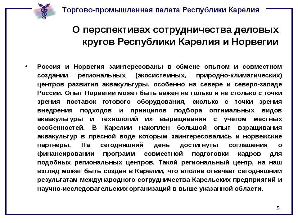 * О перспективах сотрудничества деловых кругов Республики Карелия и Норвегии ...