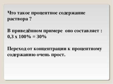 Что такое процентное содержание раствора ? В приведённом примере оно составля...