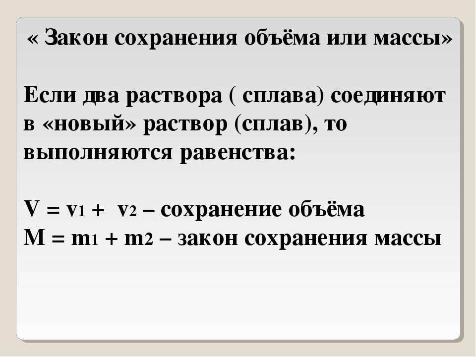 « Закон сохранения объёма или массы» Если два раствора ( сплава) соединяют в ...