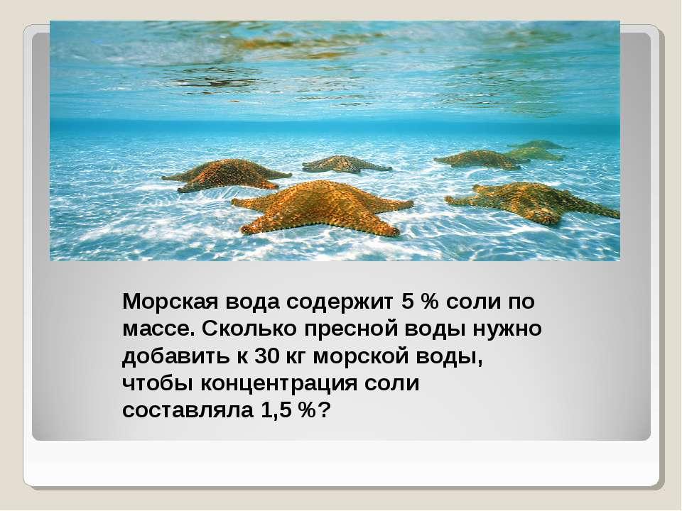 Морская вода содержит 5 % соли по массе. Сколько пресной воды нужно добавить ...