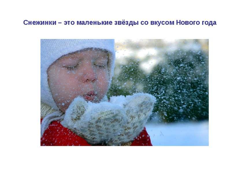Снежинки – это маленькие звёзды со вкусом Нового года