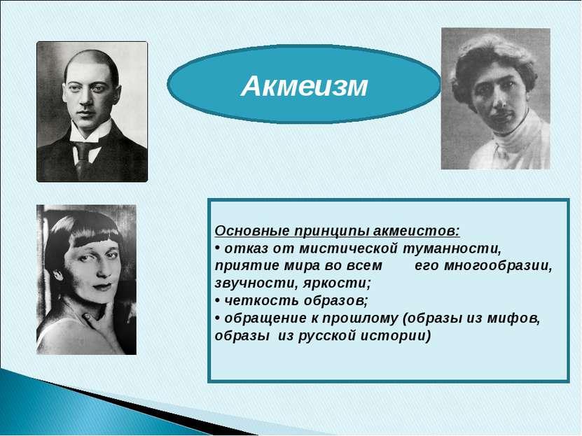Акмеизм Основные принципы акмеистов: отказ от мистической туманности, приятие...