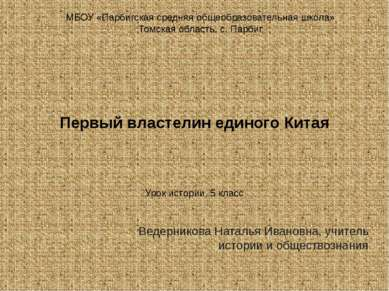 Первый властелин единого Китая Ведерникова Наталья Ивановна, учитель истории ...