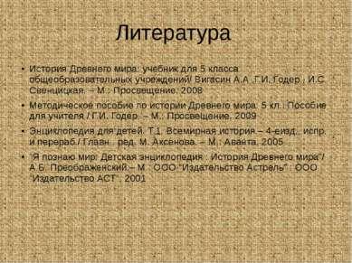 Литература История Древнего мира: учебник для 5 класса общеобразовательных уч...