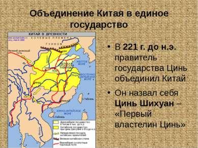 Объединение Китая в единое государство В 221 г. до н.э. правитель государства...