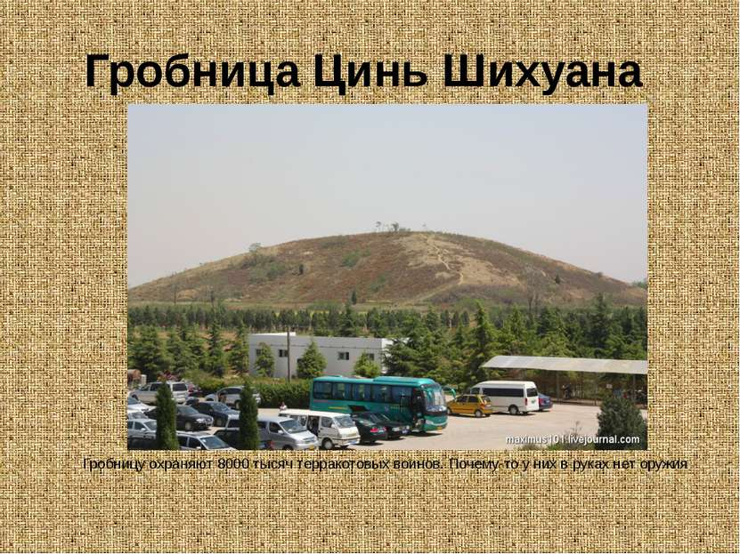 Гробница Цинь Шихуана Гробницу охраняют 8000 тысяч терракотовых воинов. Почем...