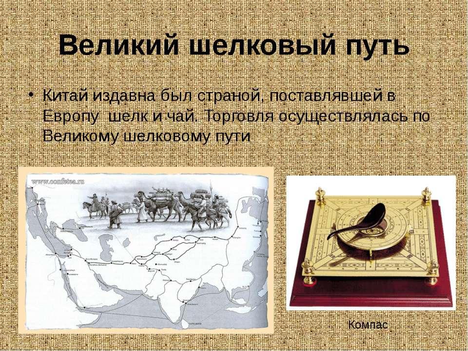 Великий шелковый путь Китай издавна был страной, поставлявшей в Европу шелк и...