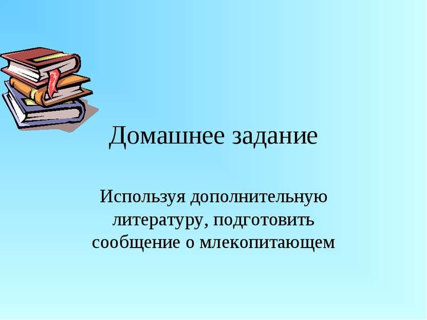 Домашнее задание Используя дополнительную литературу, подготовить сообщение о...