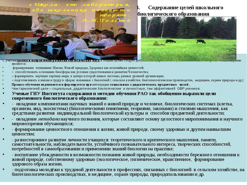 3. Содержание целей школьного биологического образования С учетом уровня и на...