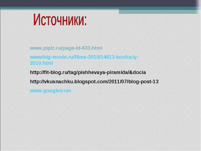www.piplz.ru/page-id-633.html www/big-movie.ru/films-2010/14613-konfuciy-2010...
