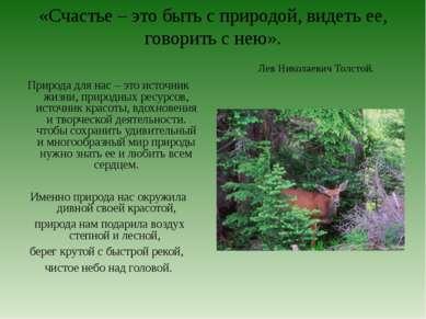 «Счастье – это быть с природой, видеть ее, говорить с нею». Лев Николаевич То...