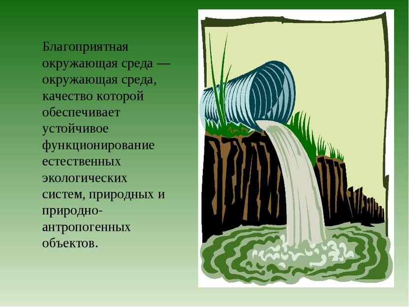 Благоприятная окружающая среда— окружающая среда, качество которой обеспечив...