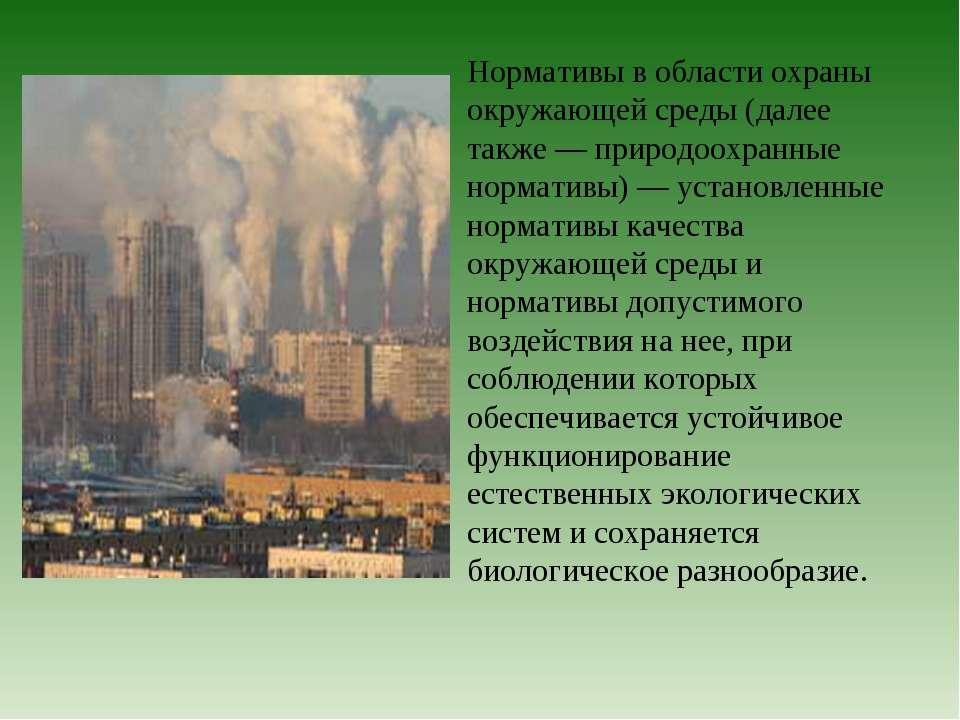 Нормативы в области охраны окружающей среды (далее также— природоохранные но...
