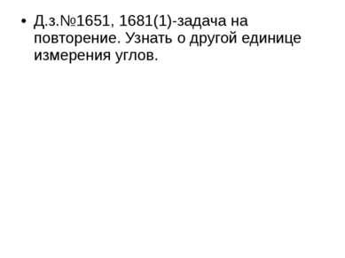 Д.з.№1651, 1681(1)-задача на повторение. Узнать о другой единице измерения уг...