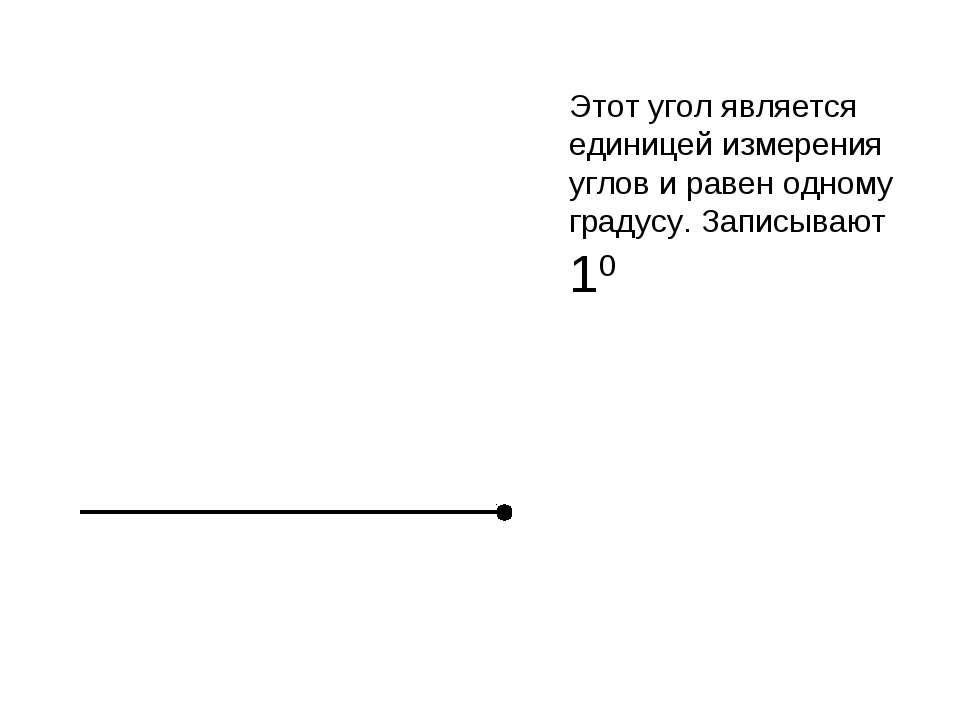 Этот угол является единицей измерения углов и равен одному градусу. Записываю...