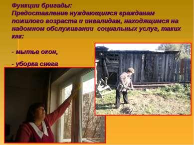 Функции бригады: Предоставление нуждающимся гражданам пожилого возраста и инв...