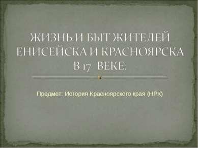 Предмет: История Красноярского края (НРК)