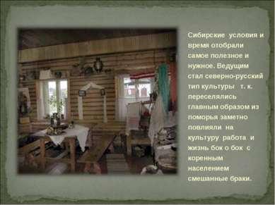 Сибирские условия и время отобрали самое полезное и нужное. Ведущим стал севе...