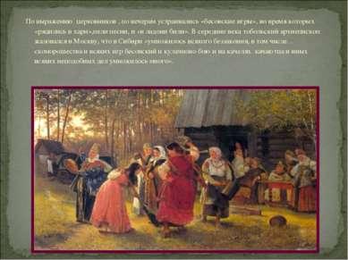 По выражению церковников , по вечерам устраивались «бесовские игры», во время...