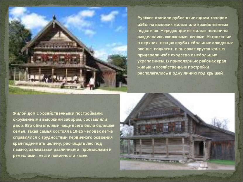 Русские ставили рубленные одним топором избы на высоких жилых или хозяйственн...