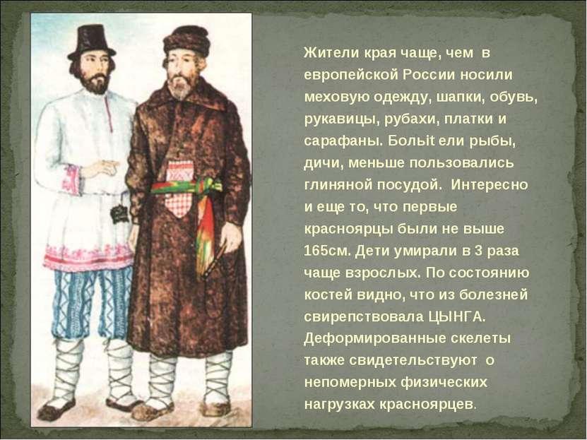 Жители края чаще, чем в европейской России носили меховую одежду, шапки, обув...