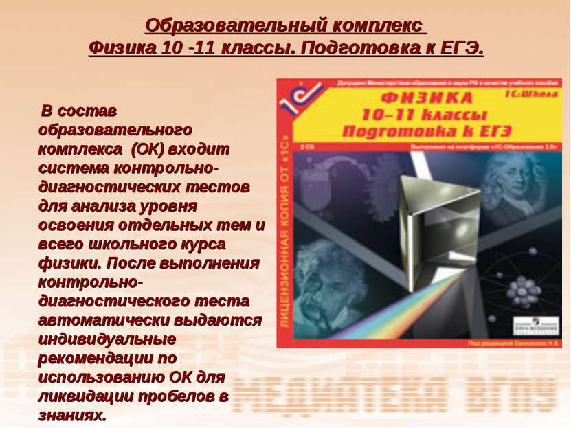 Образовательный комплекс Физика 10 -11 классы. Подготовка к ЕГЭ. В состав обр...