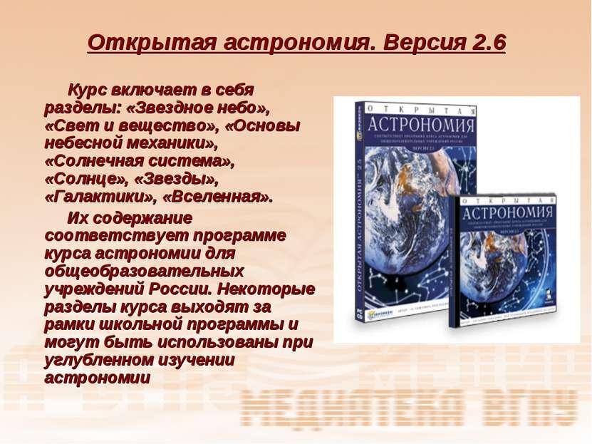 Открытая астрономия. Версия 2.6 Курс включает в себя разделы: «Звездное небо»...