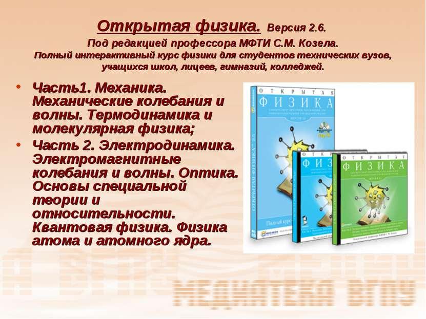 Открытая физика. Версия 2.6. Под редакцией профессора МФТИ С.М. Козела. Полны...
