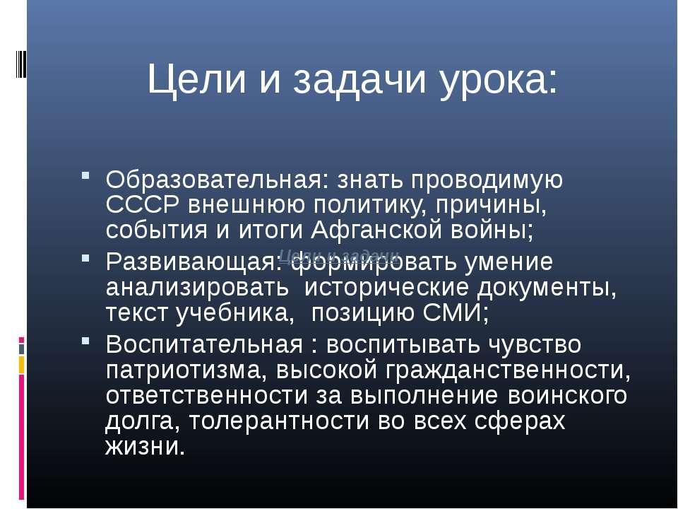 Образовательная: знать проводимую СССР внешнюю политику, причины, события и и...