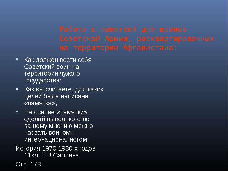 Работа с памяткой для воинов Советской Армии, расквартированных на территории...