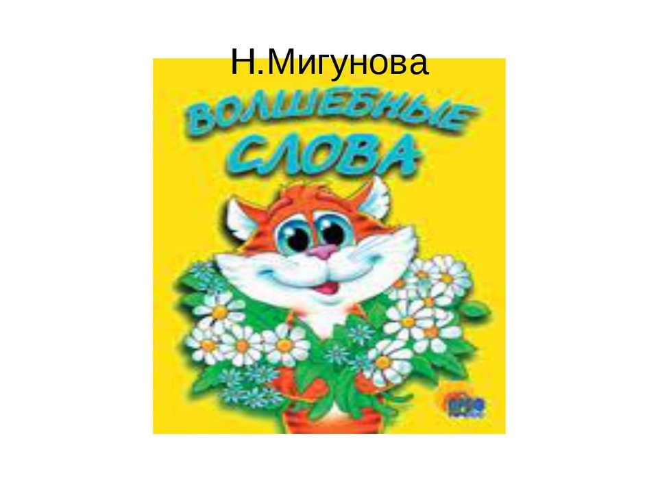 Н.Мигунова