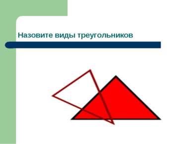 Назовите виды треугольников