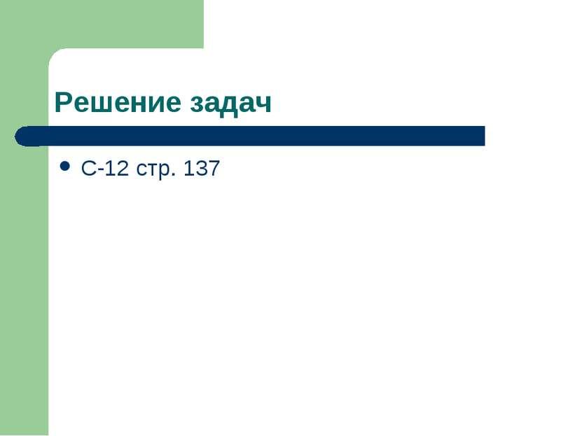 Решение задач С-12 стр. 137