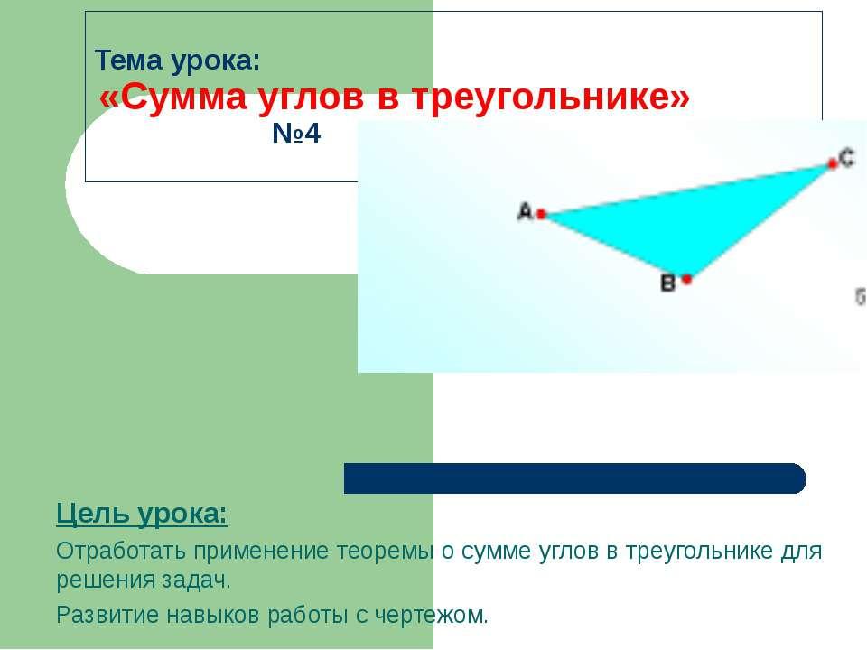 Тема урока: «Сумма углов в треугольнике» №4 Цель урока: Отработать применение...