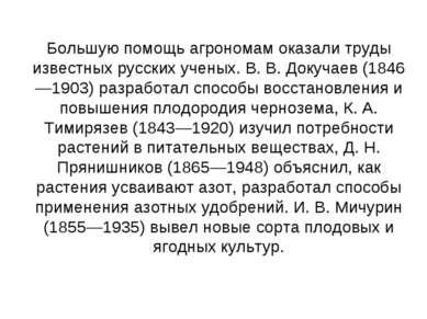 Большую помощь агрономам оказали труды известных русских ученых. В. В. Докуча...