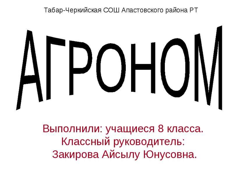 Выполнили: учащиеся 8 класса. Классный руководитель: Закирова Айсылу Юнусовна...