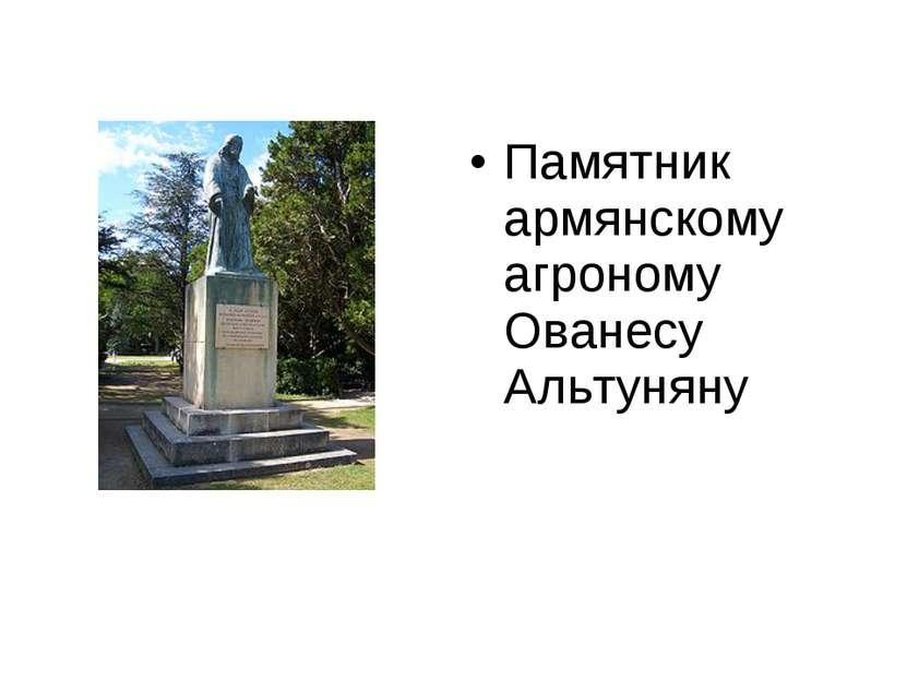 Памятник армянскому агроному Ованесу Альтуняну
